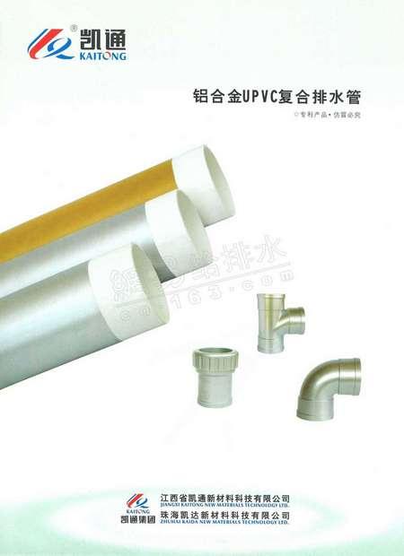 不锈钢塑料复合管 不锈钢镀锌钢复合管 铝合金UPVC复合排水管 PERT