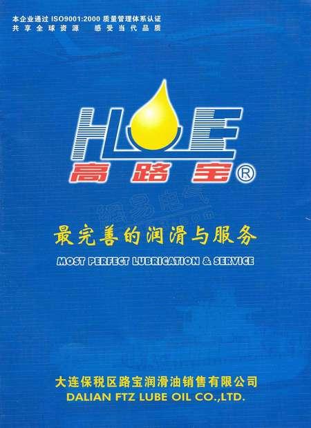 润滑油 大连保税区路宝润滑油销售有限公司 普通企业会员高清图片