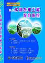 凯云水利水电工程造价系统