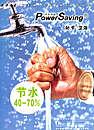 节水节能系列产品