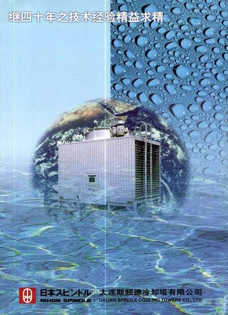 角型横流式冷却塔 - 大连斯频德冷却塔有限公司