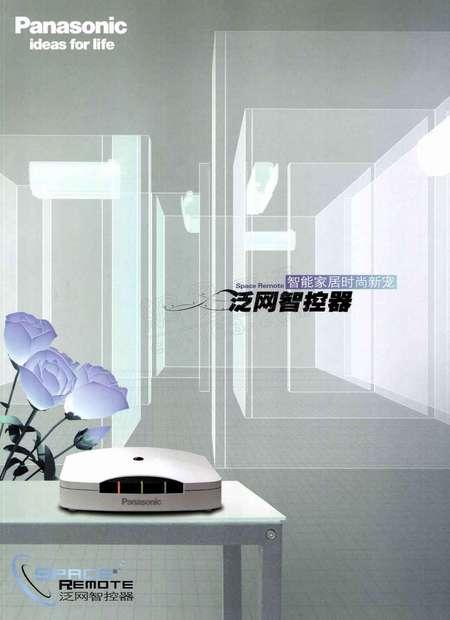 松下空调 广州松下空调器有限公司 普通企业会员