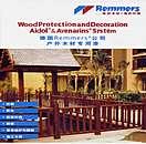 户外木材专用漆/水彩啫哩/木材保护底漆