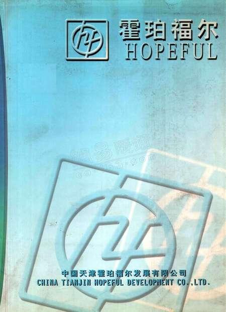 暖通 天津霍珀福尔发展有限公司 普通企业会员图片