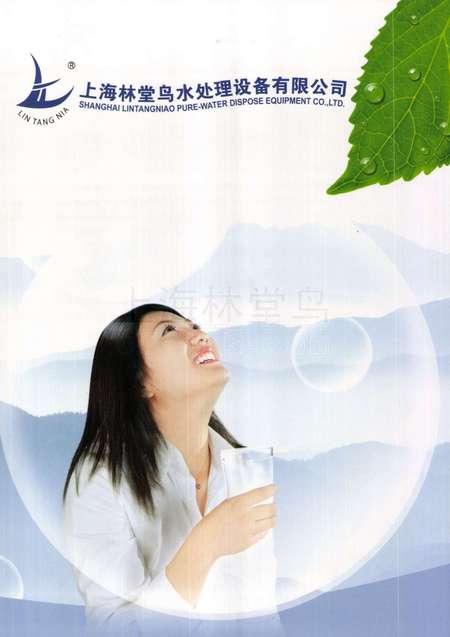 净水器 - 上海林堂鸟水处理设备有限公司
