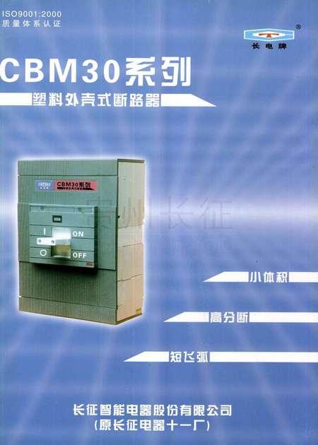 cb11(dw48)系列,cb22系列智能型万能式断路器