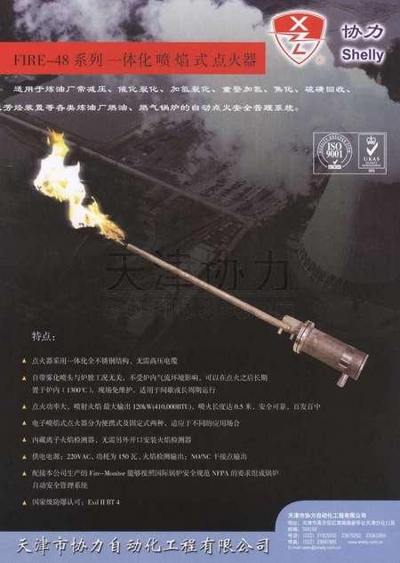 控.. 天津市霍珀福尔发展有限公司 普通企业会员图片