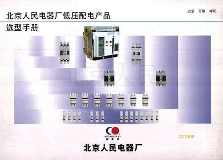 低压断路器 - 北京人民电器厂