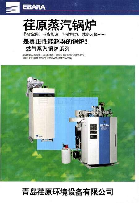 锅炉 荏原燃气蒸汽锅炉系列 燃油小型直流锅炉 山东青岛荏原环境设备