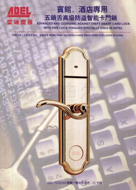 爱迪尔锁有限公司高清图片