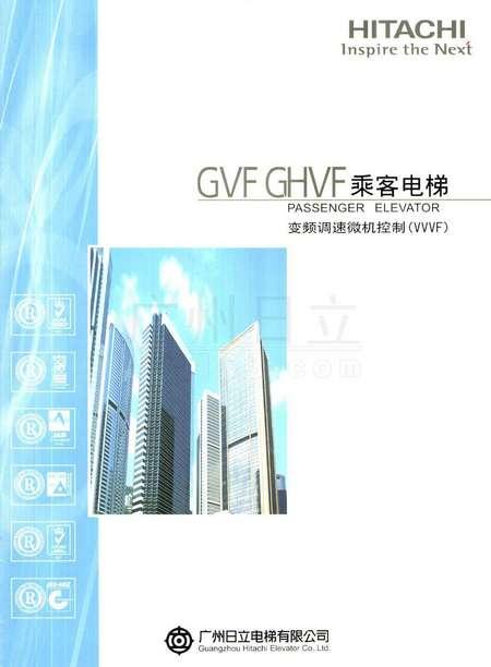 电梯安装 - 广州日立电梯有限公司