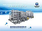 温州恒通水处理设备有限公司