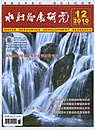 《水利发展研究》2010年12