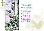 花架/景观设计/景观小品 北京陌上景观2012